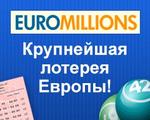 Этот Euromillions Европейская Лотерея плыла непринужденно, тем